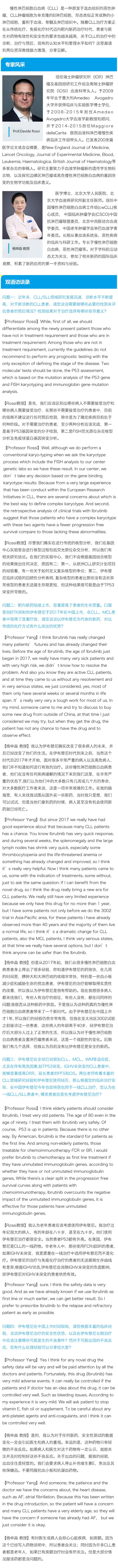 中英文采访-2.png